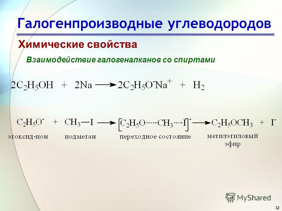 32 Галогенпроизводные углеводородов Химические свойства Взаимодействие галогеналканов со спиртами