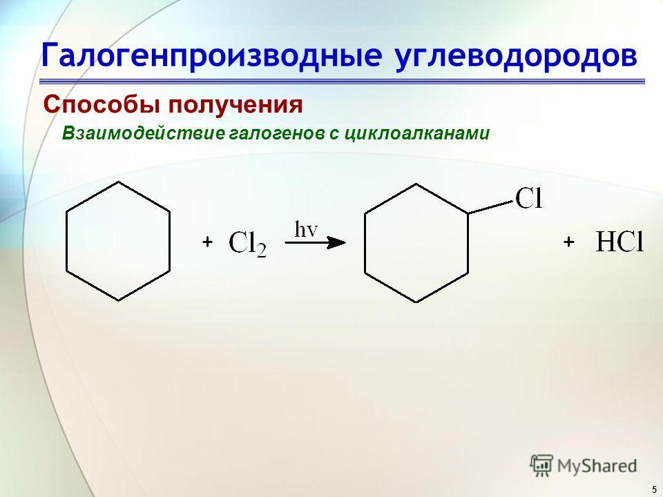 5 Галогенпроизводные углеводородов Способы получения Взаимодействие галогенов с циклоалканами
