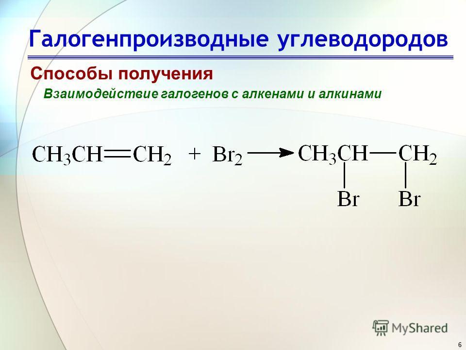 6 Галогенпроизводные углеводородов Способы получения Взаимодействие галогенов с алкенами и алкинами