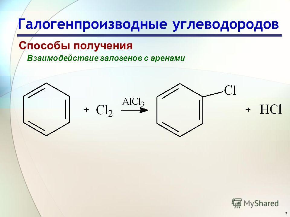 7 Галогенпроизводные углеводородов Способы получения Взаимодействие галогенов с аренами