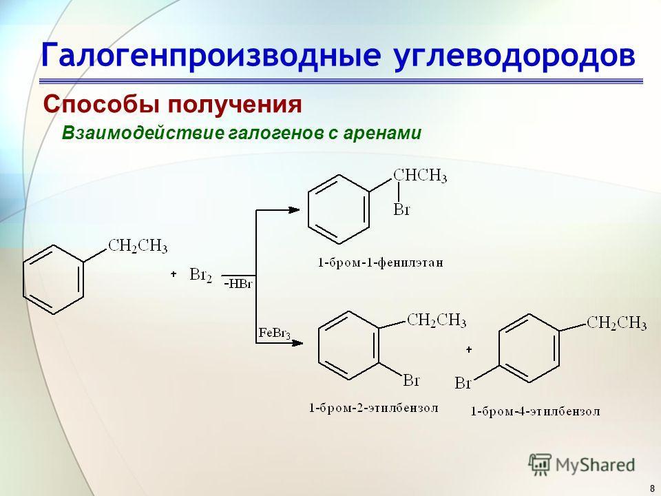 8 Галогенпроизводные углеводородов Способы получения Взаимодействие галогенов с аренами