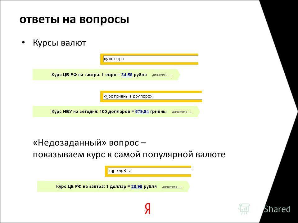 ответы на вопросы Курсы валют «Недозаданный» вопрос – показываем курс к самой популярной валюте
