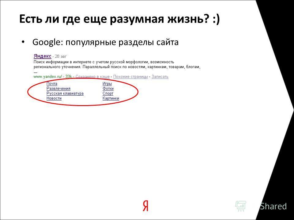 Есть ли где еще разумная жизнь? :) Google: популярные разделы сайта