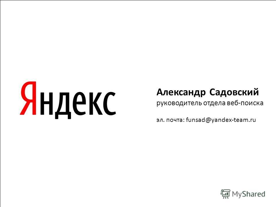 Александр Садовский руководитель отдела веб-поиска эл. почта: funsad@yandex-team.ru