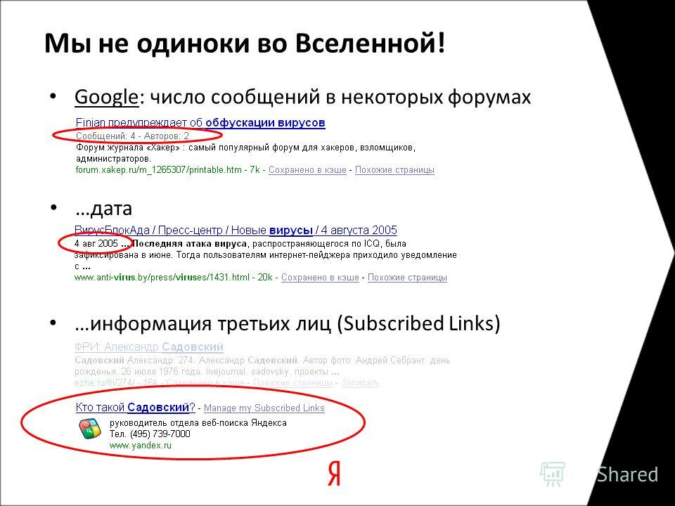 Мы не одиноки во Вселенной! Google: число сообщений в некоторых форумах …дата …информация третьих лиц (Subscribed Links)