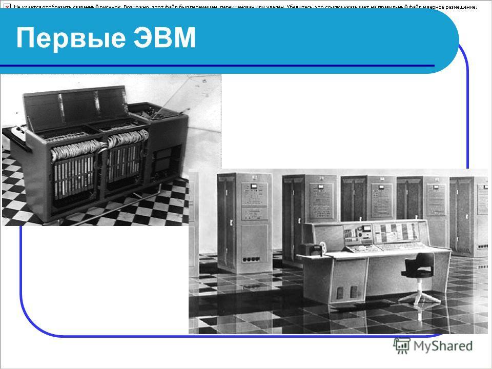 13 Первые ЭВМ Второе поколение БЭСМ-6