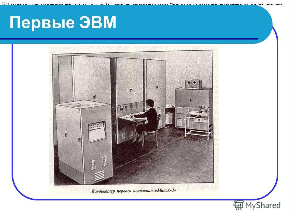 8 Первые ЭВМ Первое поколение