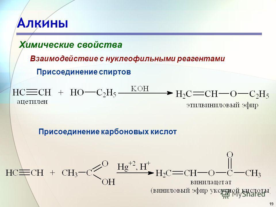 19 Алкины Химические свойства Присоединение спиртов Взаимодействие с нуклеофильными реагентами Присоединение карбоновых кислот