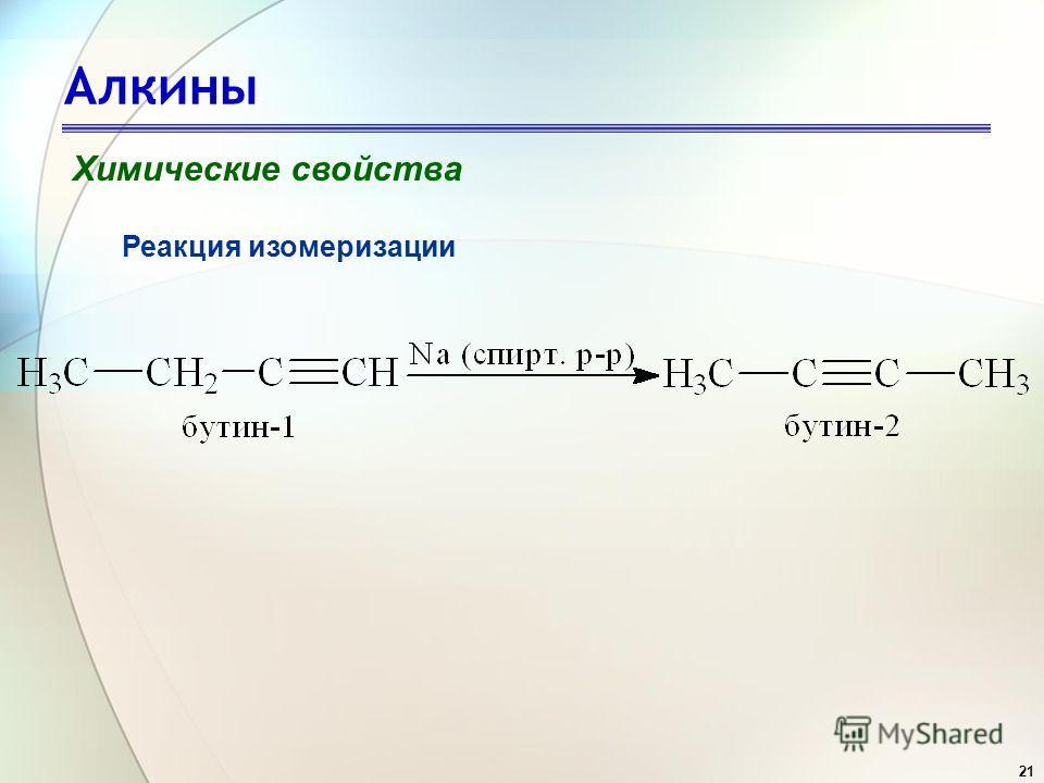 21 Алкины Химические свойства Реакция изомеризации