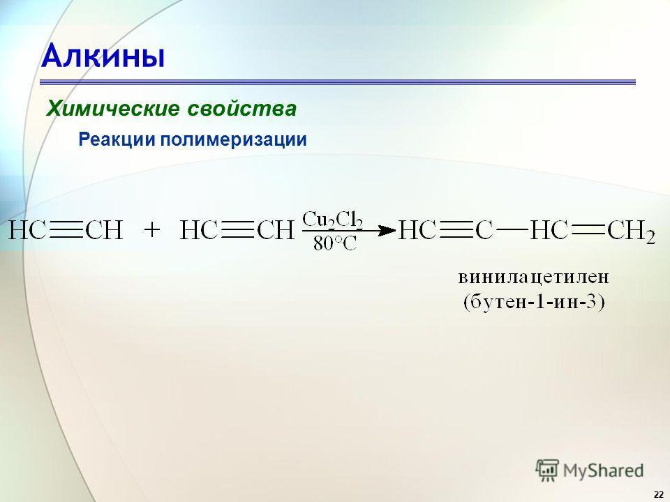 22 Алкины Химические свойства Реакции полимеризации