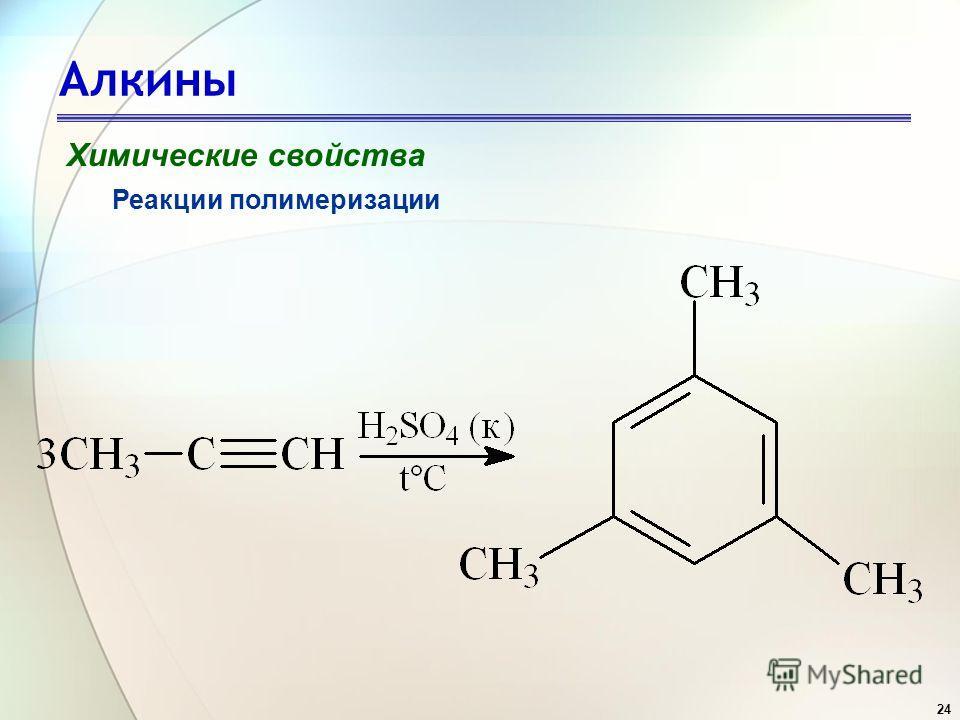24 Алкины Химические свойства Реакции полимеризации