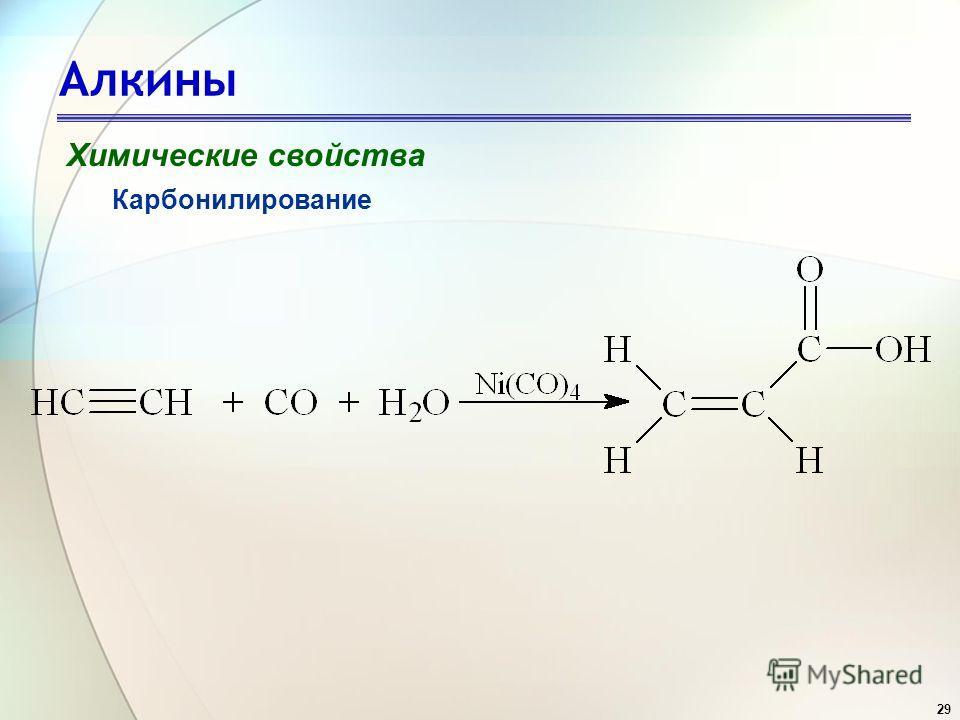 29 Алкины Химические свойства Карбонилирование