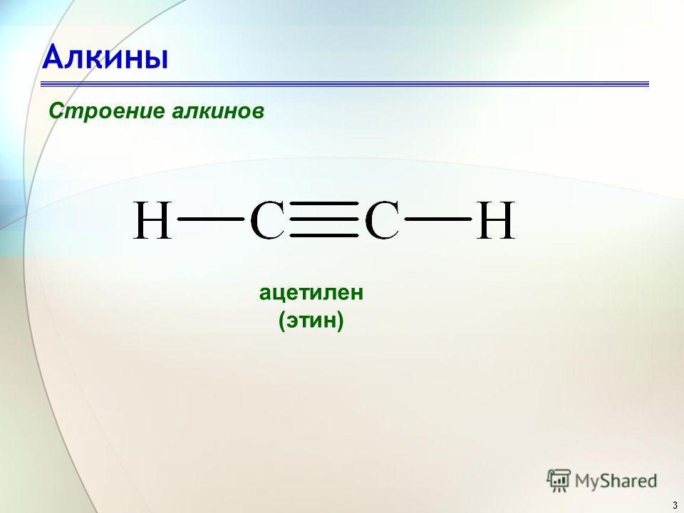 3 Алкины Строение алкинов ацетилен (этин)