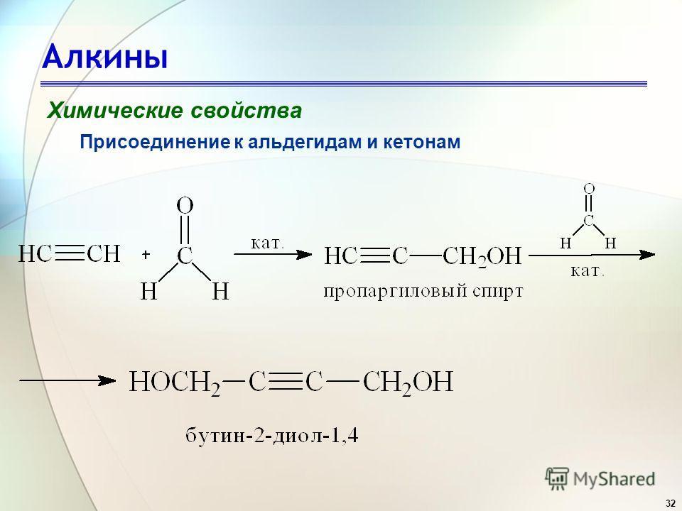 32 Алкины Химические свойства Присоединение к альдегидам и кетонам