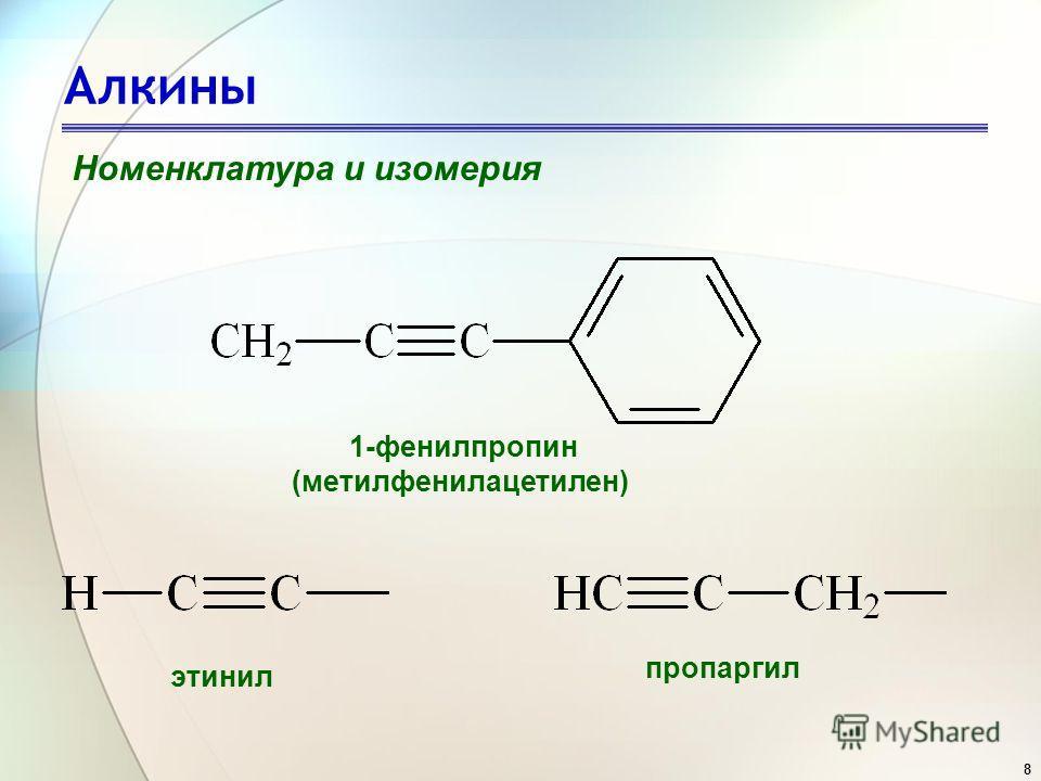 8 Алкины Номенклатура и изомерия 1-фенилпропин (метилфенилацетилен) этинил пропаргил