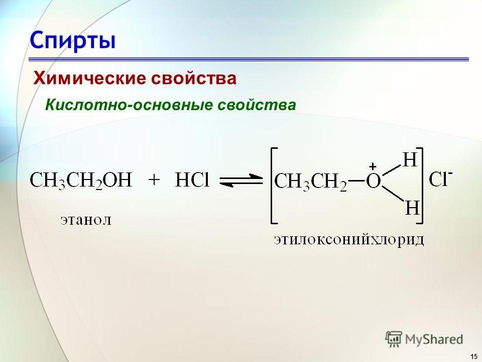 15 Спирты Химические свойства Кислотно-основные свойства