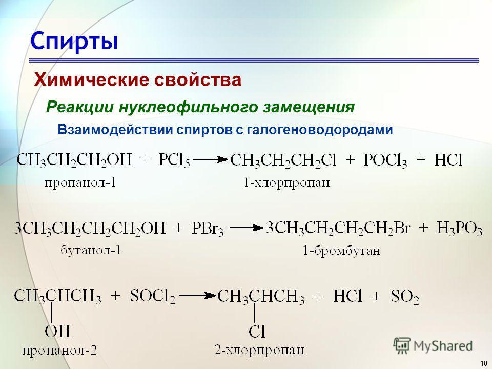 18 Спирты Химические свойства Реакции нуклеофильного замещения Взаимодействии спиртов с галогеноводородами