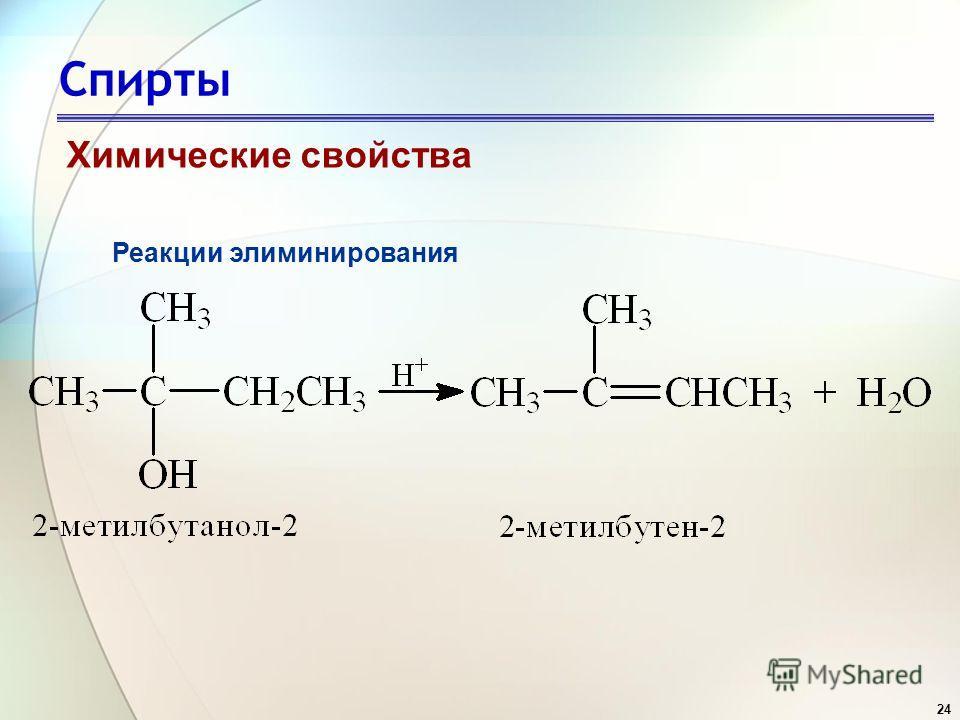 24 Спирты Химические свойства Реакции элиминирования