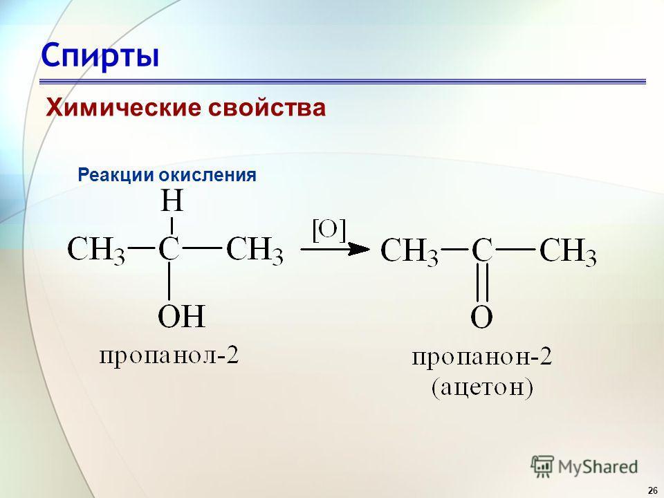 26 Спирты Химические свойства Реакции окисления H