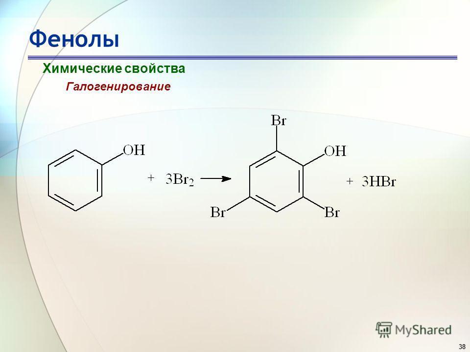 38 Фенолы Химические свойства Галогенирование