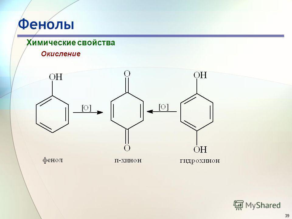 39 Фенолы Химические свойства Окисление
