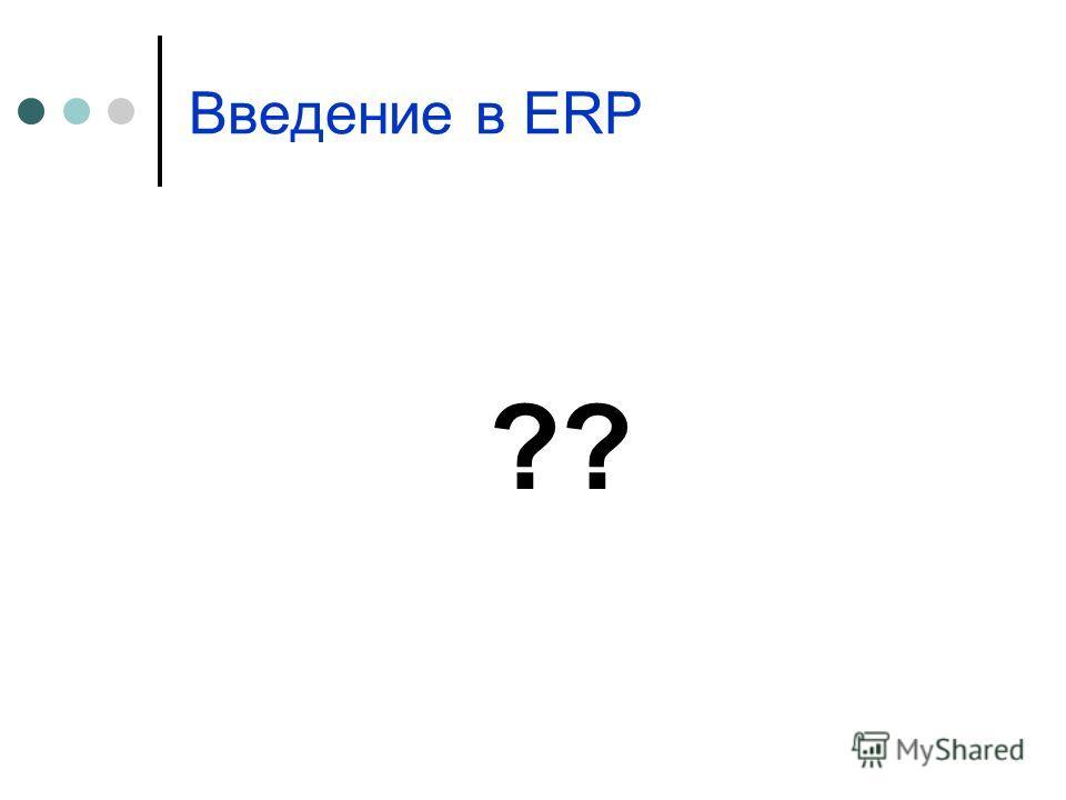 Введение в ERP ??