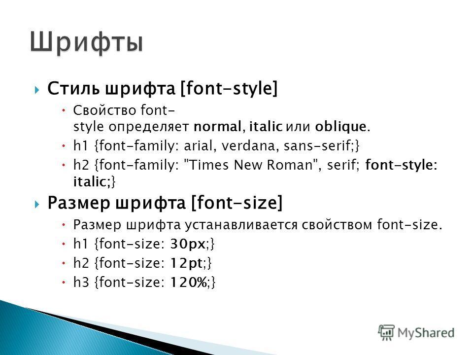 Стиль шрифта [font-style] Свойство font- style определяет normal, italic или oblique. h1 {font-family: arial, verdana, sans-serif;} h2 {font-family: