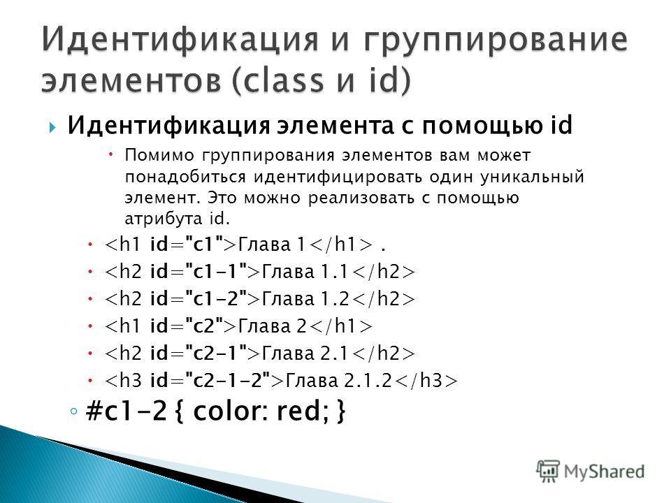 Идентификация элемента с помощью id Помимо группирования элементов вам может понадобиться идентифицировать один уникальный элемент. Это можно реализовать с помощью атрибута id. Глава 1. Глава 1.1 Глава 1.2 Глава 2 Глава 2.1 Глава 2.1.2 #c1-2 { color: