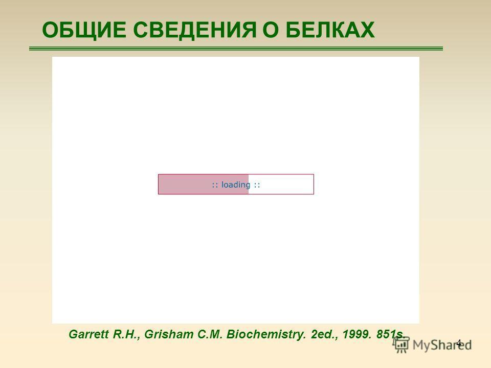 4 Garrett R.H., Grisham C.M. Biochemistry. 2ed., 1999. 851s.