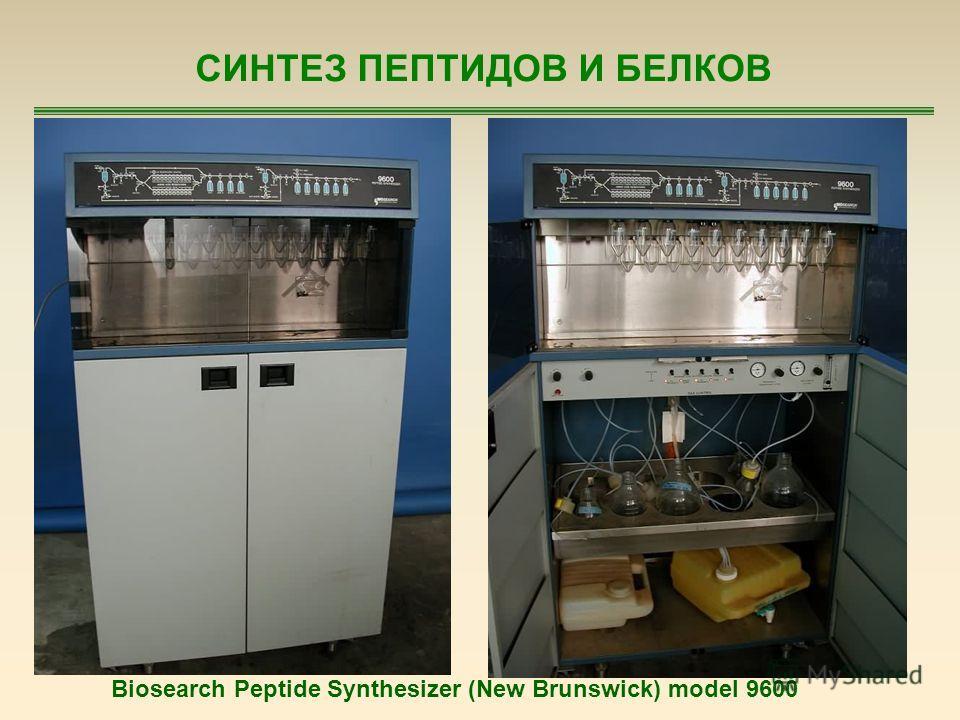 46 СИНТЕЗ ПЕПТИДОВ И БЕЛКОВ Biosearch Peptide Synthesizer (New Brunswick) model 9600