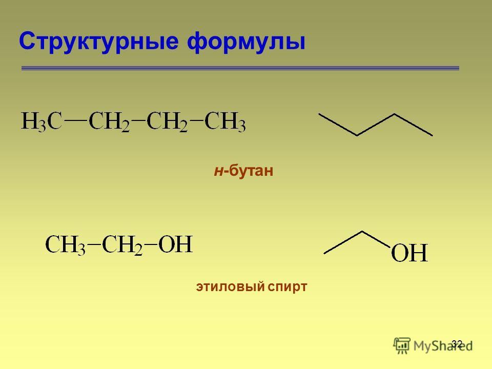 32 Структурные формулы н-бутан этиловый спирт