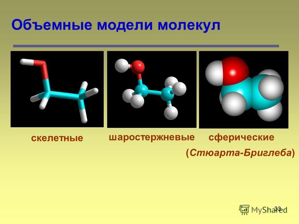 33 Объемные модели молекул скелетные шаростержневые сферические (Стюарта-Бриглеба)