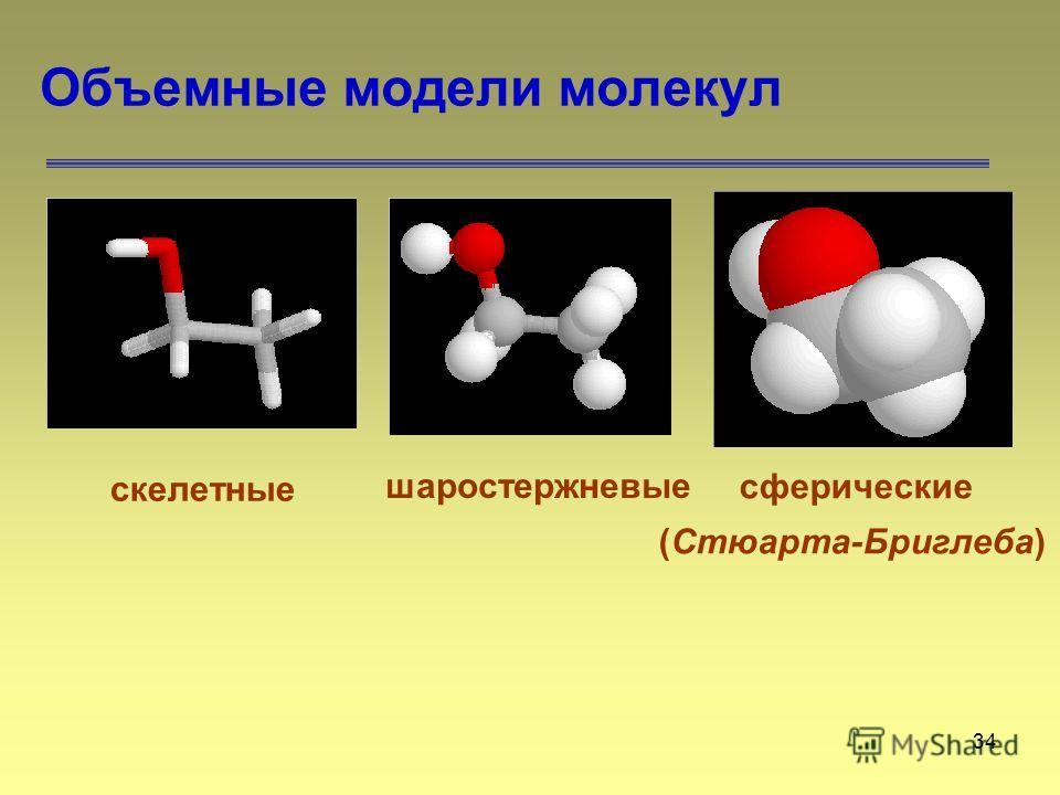 34 Объемные модели молекул скелетные шаростержневые сферические (Стюарта-Бриглеба)