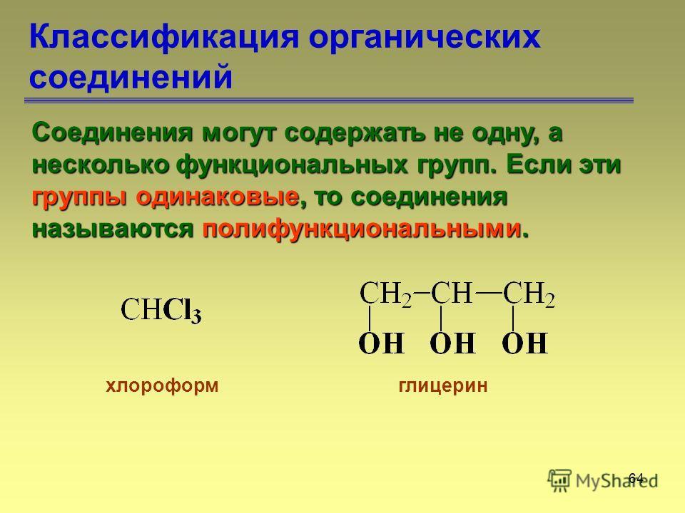 64 Классификация органических соединений Соединения могут содержать не одну, а несколько функциональных групп. Если эти группы одинаковые, то соединения называются полифункциональными. хлороформглицерин