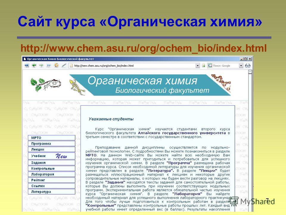 7 Сайт курса «Органическая химия» http://www.chem.asu.ru/org/ochem_bio/index.html