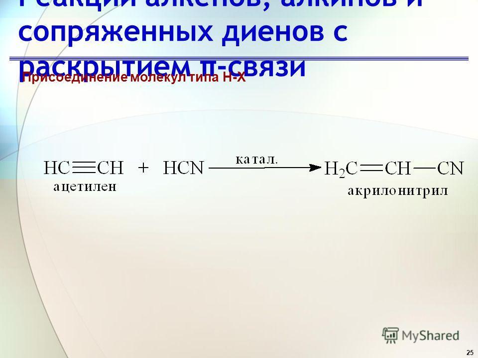 25 Реакции алкенов, алкинов и сопряженных диенов с раскрытием π-связи Присоединение молекул типа H-X
