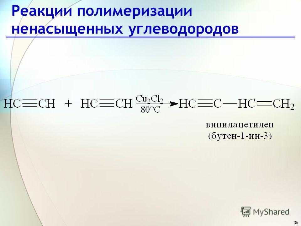 35 Реакции полимеризации ненасыщенных углеводородов