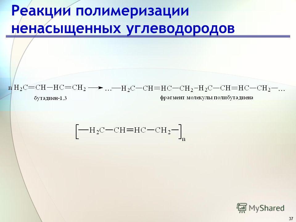 37 Реакции полимеризации ненасыщенных углеводородов