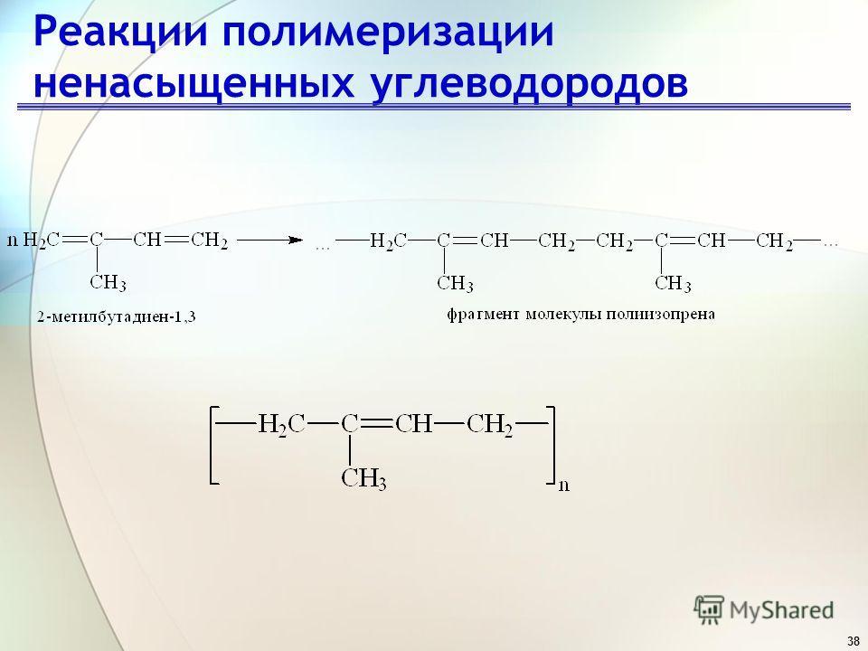 38 Реакции полимеризации ненасыщенных углеводородов