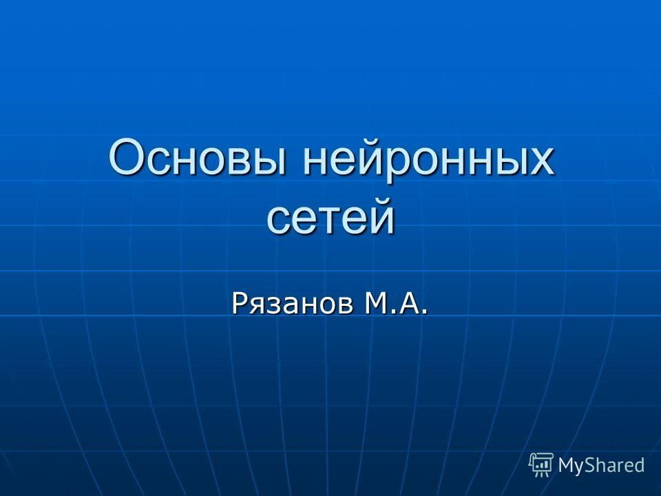Основы нейронных сетей Рязанов М.А.