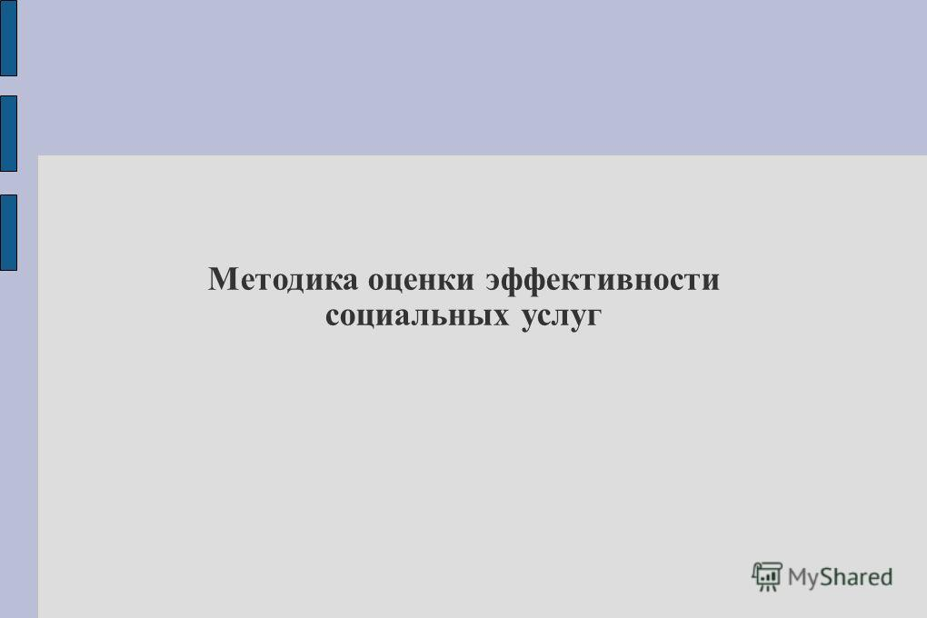 Методика оценки эффективности социальных услуг