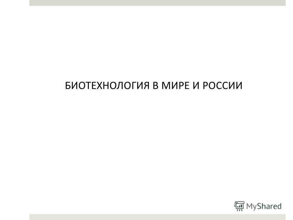 БИОТЕХНОЛОГИЯ В МИРЕ И РОССИИ