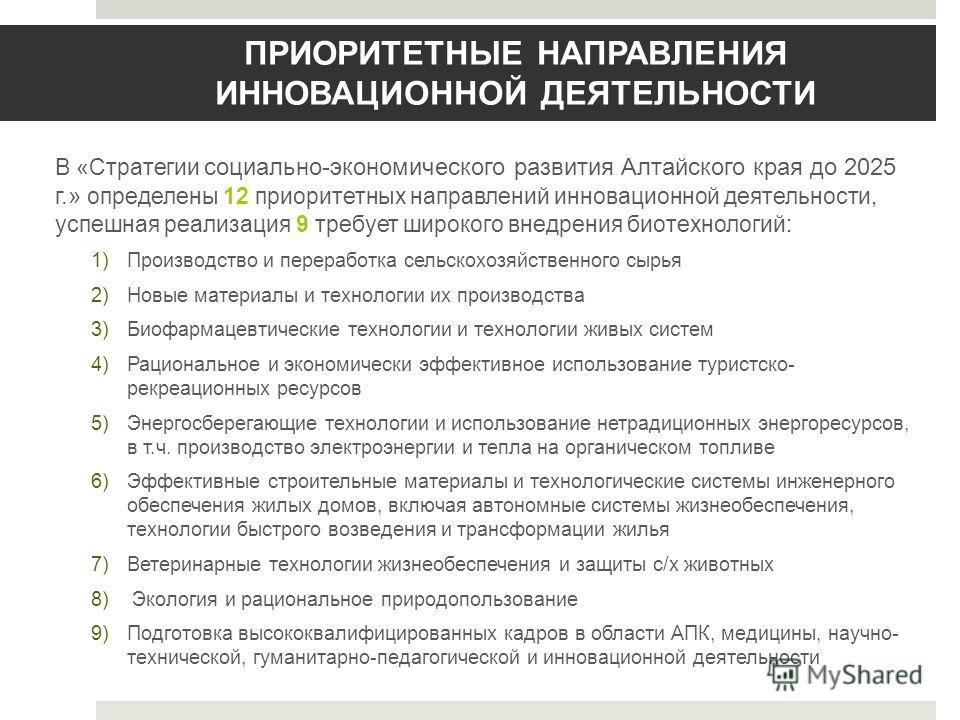 ПРИОРИТЕТНЫЕ НАПРАВЛЕНИЯ ИННОВАЦИОННОЙ ДЕЯТЕЛЬНОСТИ В «Стратегии социально-экономического развития Алтайского края до 2025 г.» определены 12 приоритетных направлений инновационной деятельности, успешная реализация 9 требует широкого внедрения биотехн