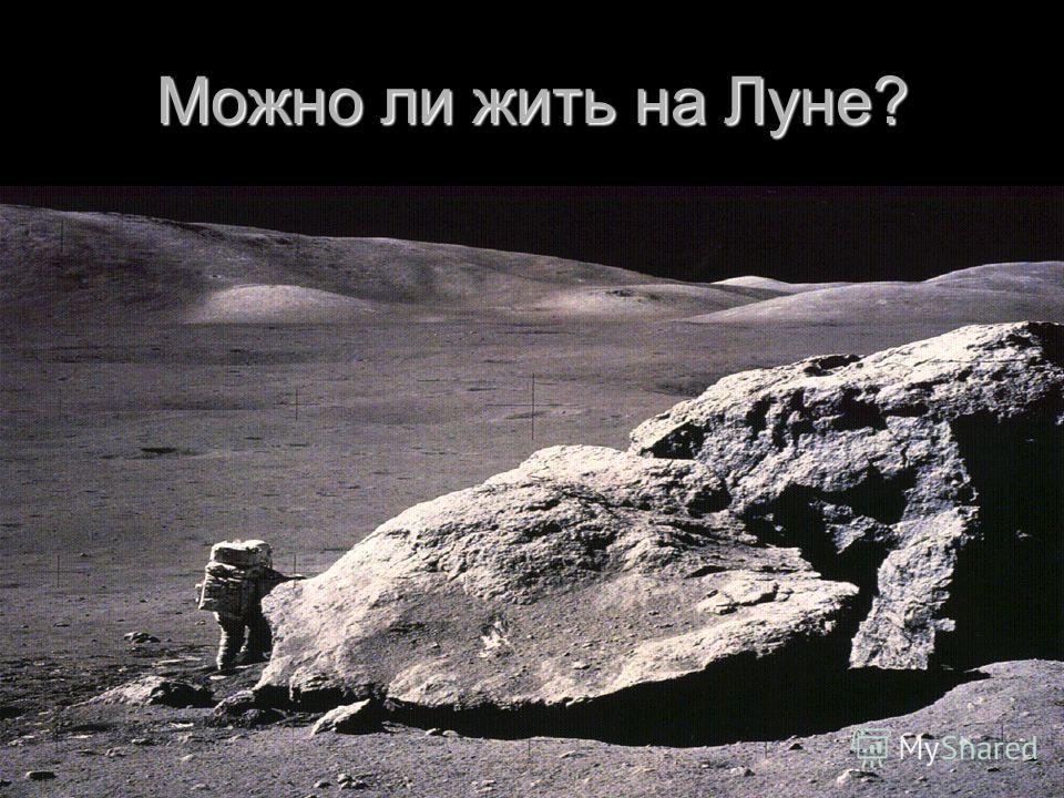 Что можно увидеть с Луны?