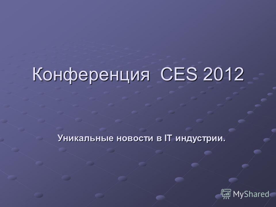 Конференция CES 2012 Уникальные новости в IT индустрии.