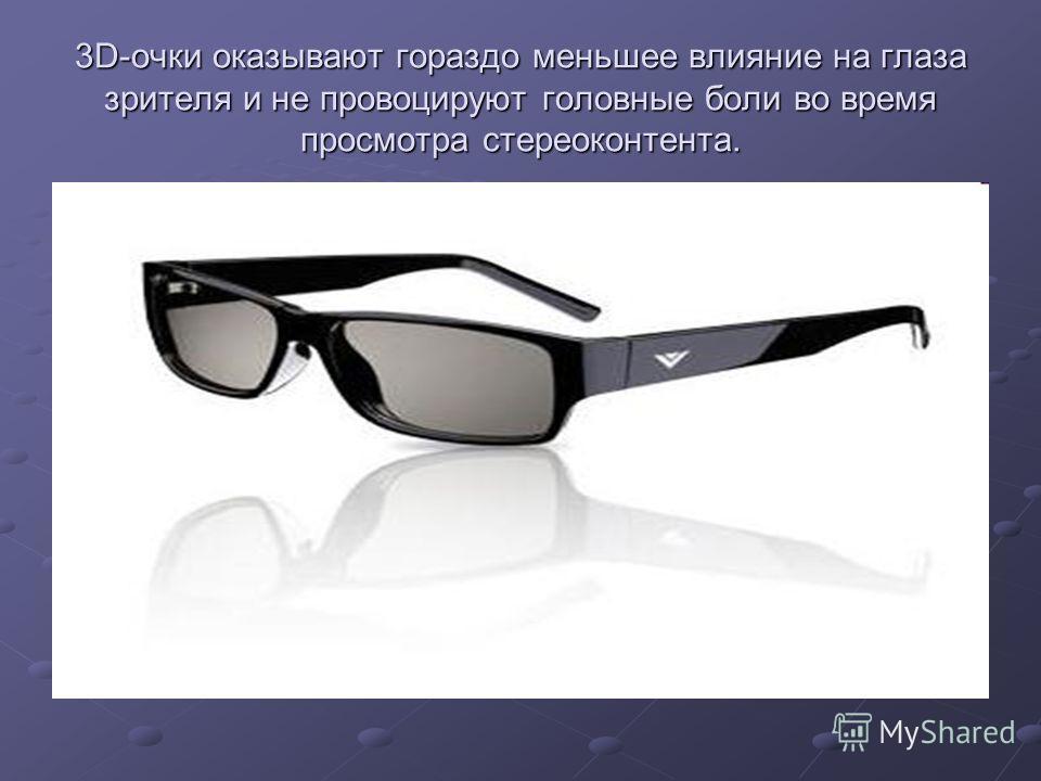 3D-очки оказывают гораздо меньшее влияние на глаза зрителя и не провоцируют головные боли во время просмотра стереоконтента.