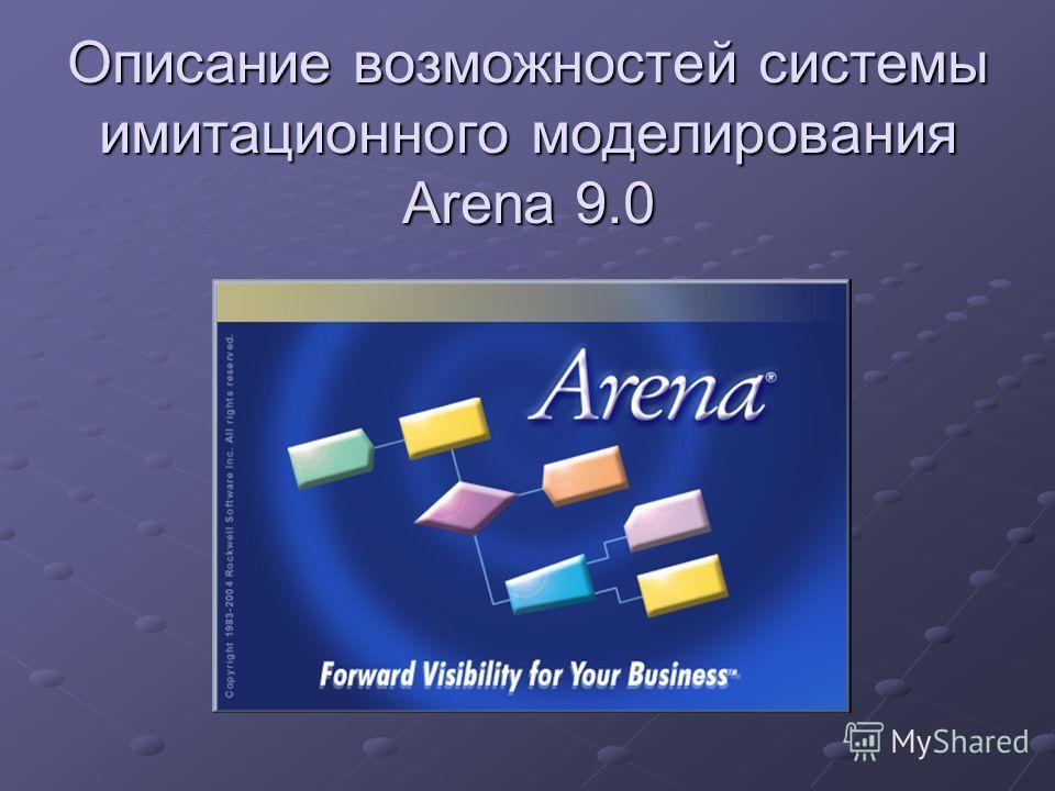 Описание возможностей системы имитационного моделирования Arena 9.0
