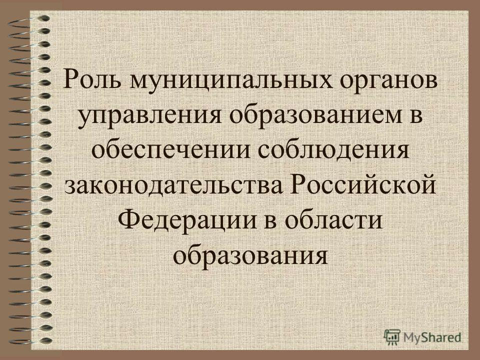 Роль муниципальных органов управления образованием в обеспечении соблюдения законодательства Российской Федерации в области образования