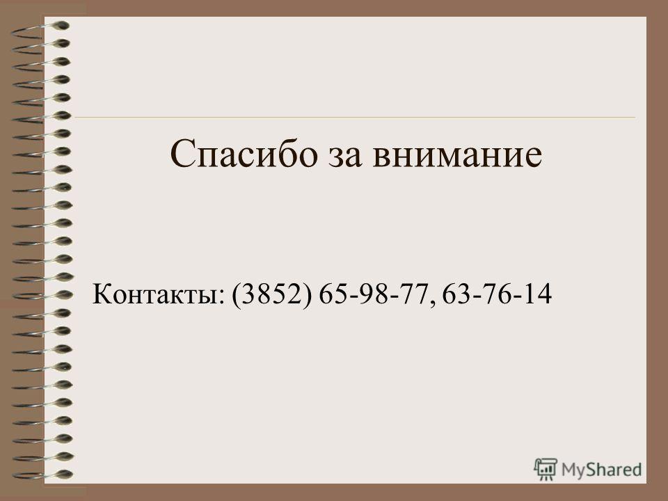 Спасибо за внимание Контакты: (3852) 65-98-77, 63-76-14