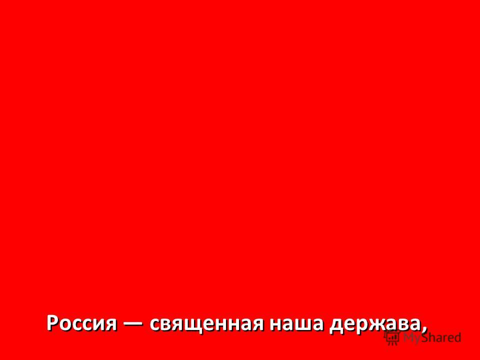 Россия священная наша держава, Россия священная наша держава,
